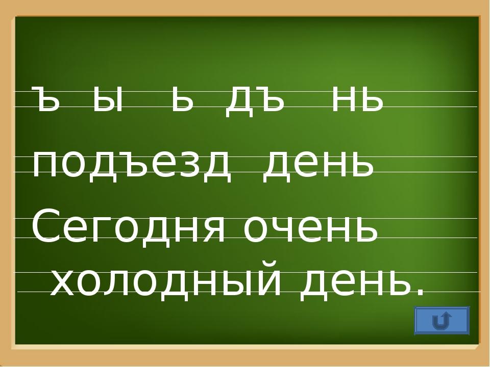 ъ ы ь дъ нь подъезд день Сегодня очень холодный день. ProPowerPoint.Ru
