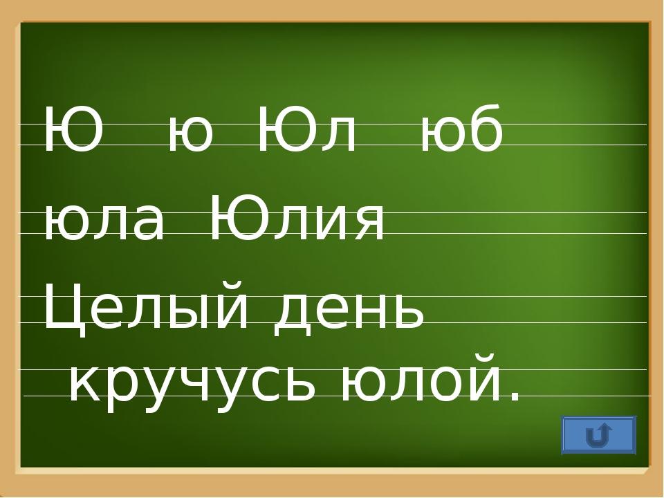 Ю ю Юл юб юла Юлия Целый день кручусь юлой. ProPowerPoint.Ru