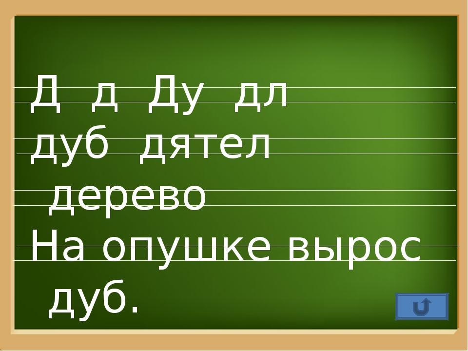 Д д Ду дл дуб дятел дерево На опушке вырос дуб. ProPowerPoint.Ru