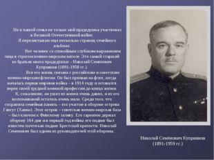 Но в нашей семье не только мой прадедушка участвовал в Великой Отечественной