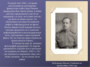 В начале лета 1942 г. во время наступления на группировку фашистских войск по