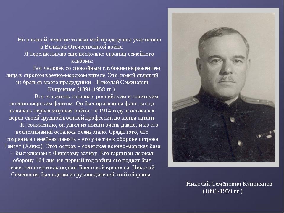 Но в нашей семье не только мой прадедушка участвовал в Великой Отечественной...