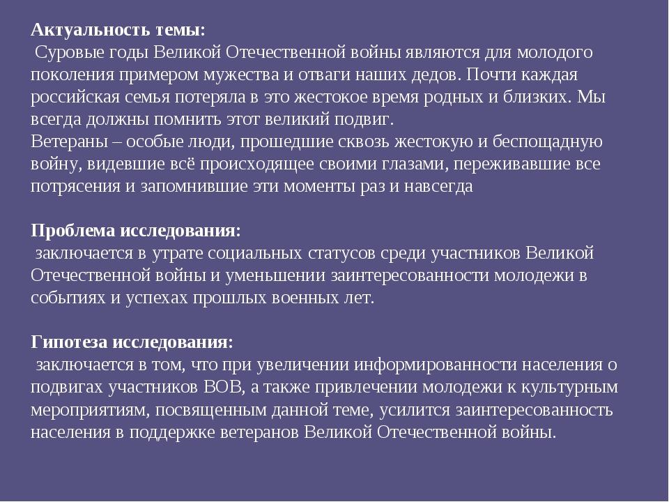 Актуальность темы: Суровые годы Великой Отечественной войны являются для моло...