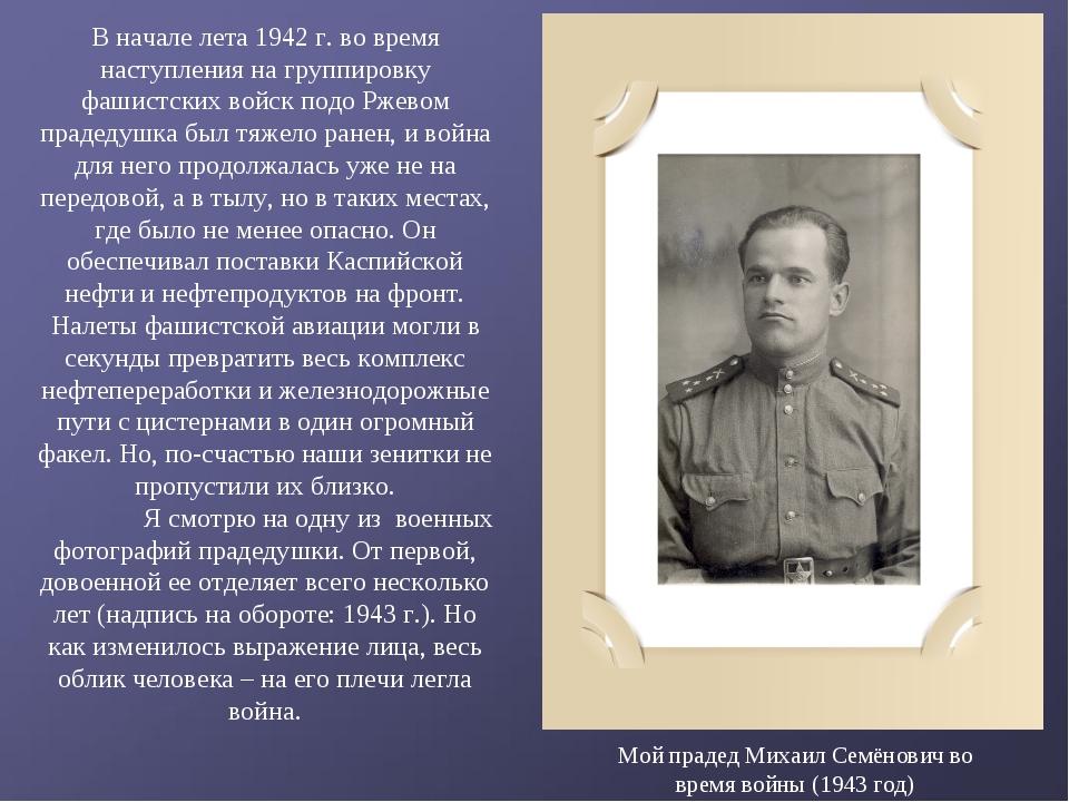 В начале лета 1942 г. во время наступления на группировку фашистских войск по...