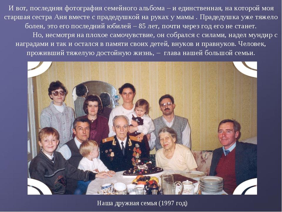 И вот, последняя фотография семейного альбома – и единственная, на которой мо...