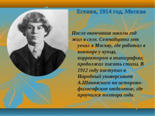 Есенин, 1914 год, Москва После окончания школы год жил в селе. Семнадцати лет