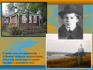 Я любил этот дом деревянный, В бревнах теплилась грозная морщь, Наша печь как