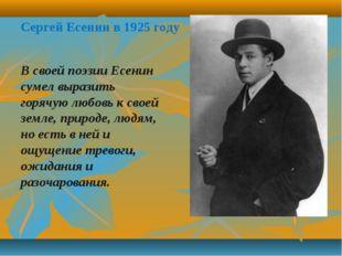 Сергей Есенин в 1925 году В своей поэзии Есенин сумел выразить горячую любовь