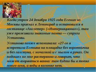 Когда утром 24 декабря 1925 года Есенин из Москвы приехал в Ленинград и остан