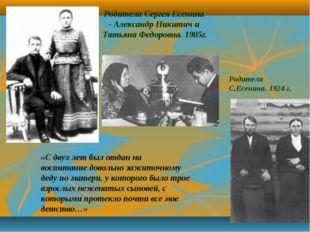 Родители Сергея Есенина - Александр Никитич и Татьяна Федоровна. 1905г. «С дв
