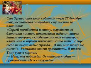 Сам Эрлих, описывая события утра 27 декабря, так рассказывал о передаче ему л