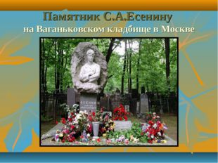 Памятник С.А.Есенину на Ваганьковском кладбище в Москве