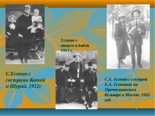 С.Есенин с сестрами Катей и Шурой. 1912г. Есенин с отцом и дядей. 1913 г. С.А