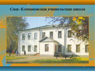 Спас-Клепиковская учительская школа