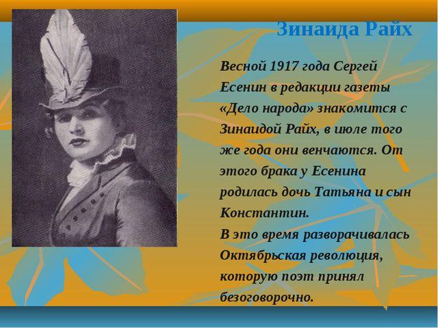 Зинаида Райх Весной 1917 года Сергей Есенин в редакции газеты «Дело народа» з...