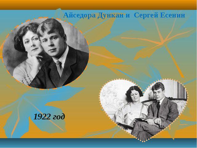 Айседора Дункан и Сергей Есенин 1922 год