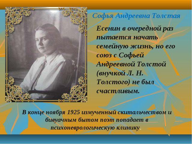 Софья Андреевна Толстая Есенин в очередной раз пытается начать семейную жизнь...