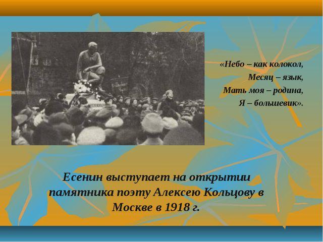 «Небо – как колокол, Месяц – язык, Мать моя – родина, Я – большевик». Есенин...
