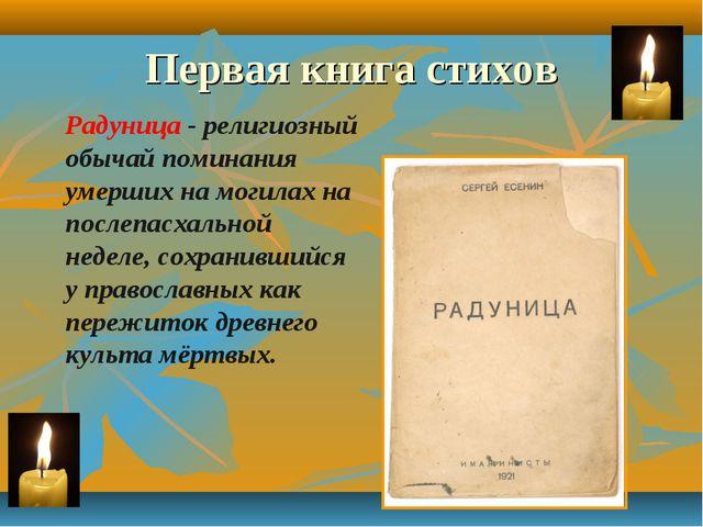 Первая книга стихов Радуница - религиозный обычай поминания умерших на могила...
