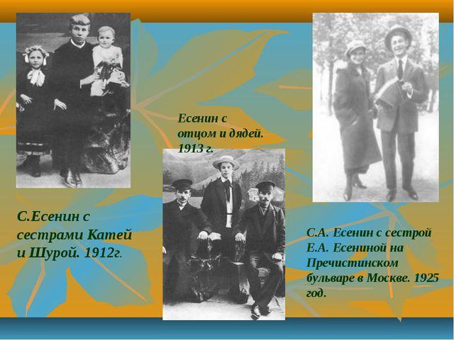 С.Есенин с сестрами Катей и Шурой. 1912г. Есенин с отцом и дядей. 1913 г. С.А...