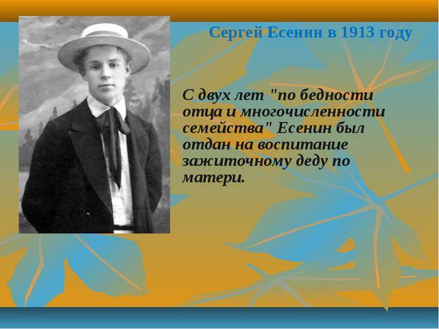 """Сергей Есенин в 1913 году С двух лет """"по бедности отца и многочисленности сем..."""