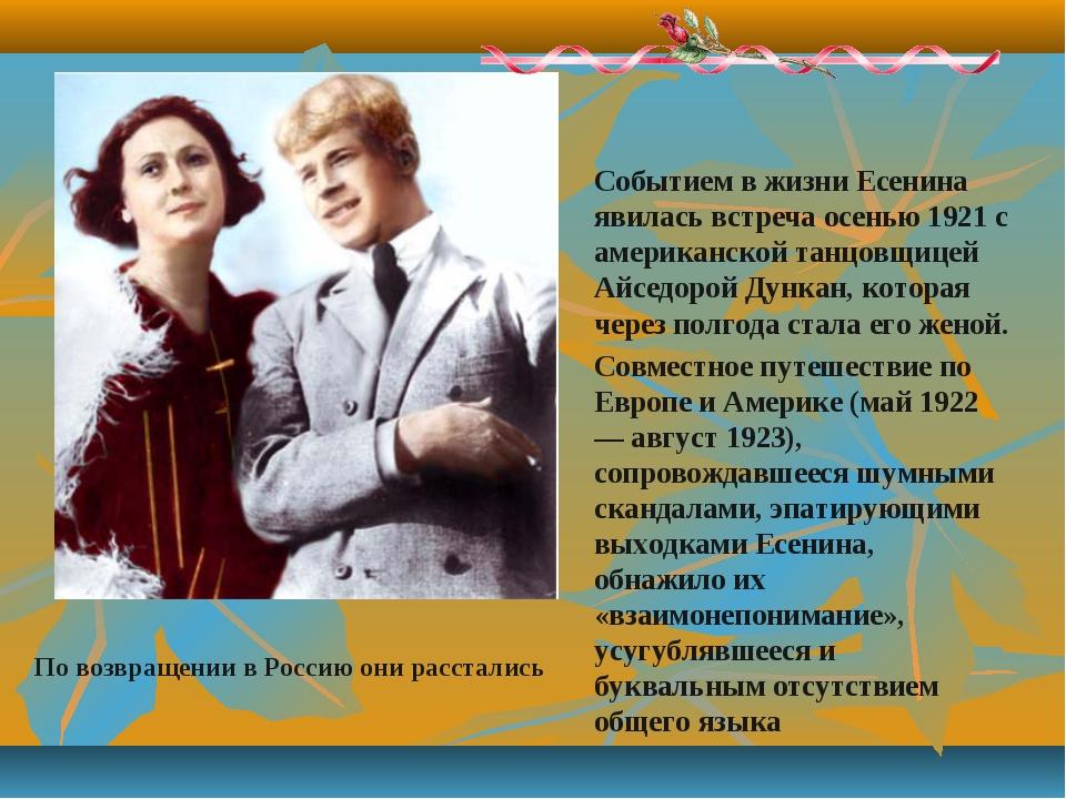Событием в жизни Есенина явилась встреча осенью 1921 с американской танцовщиц...