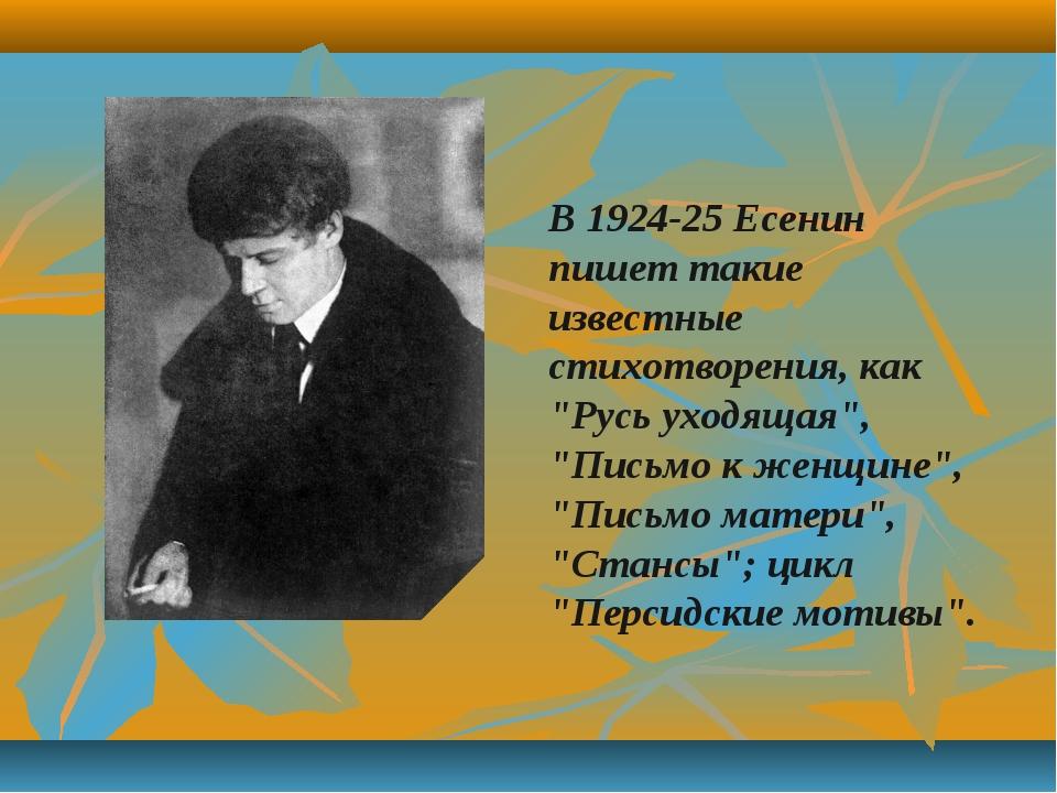 """В 1924-25 Есенин пишет такие известные стихотворения, как """"Русь уходящая"""", """"П..."""
