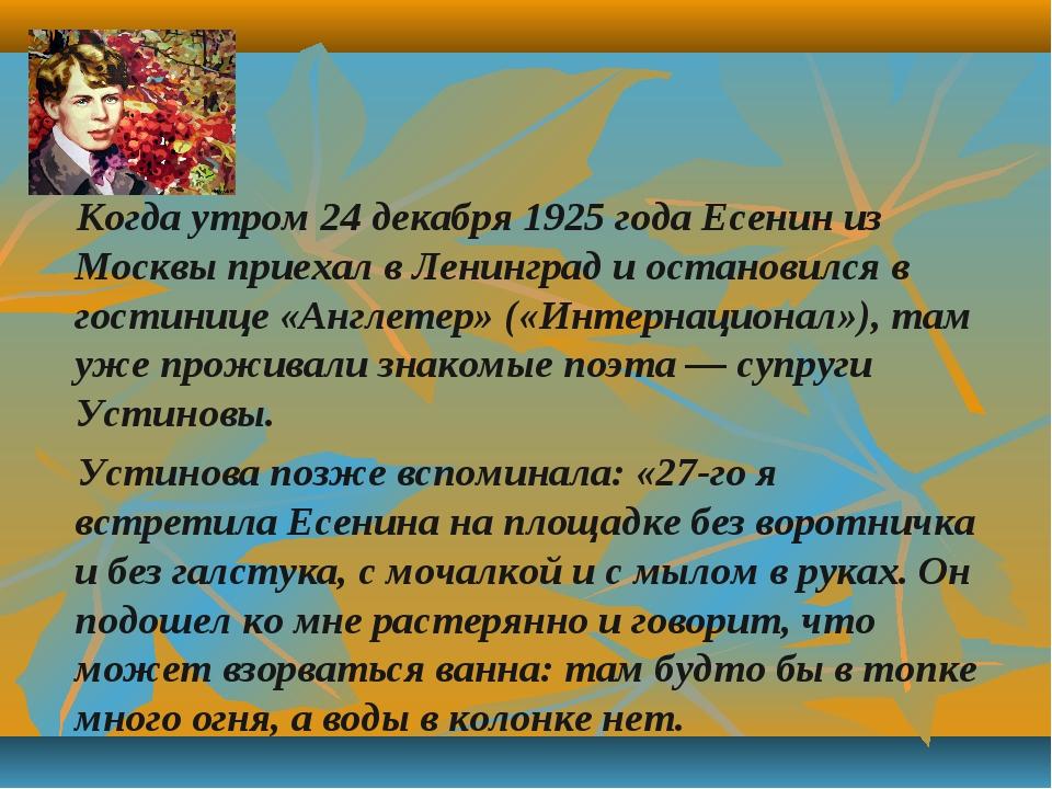 Когда утром 24 декабря 1925 года Есенин из Москвы приехал в Ленинград и остан...