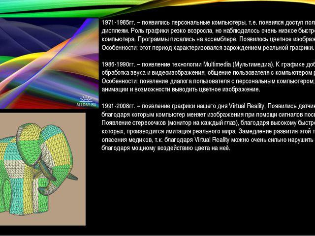 1971-1985гг. – появились персональные компьютеры, т.е. появился доступ пользо...