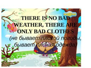 THERE IS NO BAD WEATHER, THERE ARE ONLY BAD CLOTHES (не бывает плохой погоды,