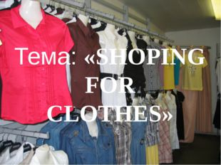 Тема: «SHOPING FOR CLOTHES»