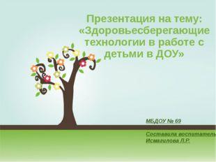 Презентация на тему: «Здоровьесберегающие технологии в работе с детьми в ДОУ
