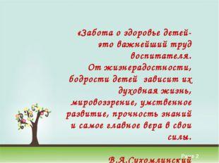 «Забота о здоровье детей- это важнейший труд воспитателя. От жизнерадостности