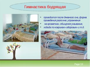 проводится после дневного сна, форма проведения различна: упражнения на кров