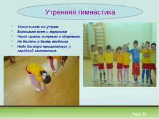 Точно знаем: по утрам Взрослым всем и малышам Чтоб стать сильным и здоровым,