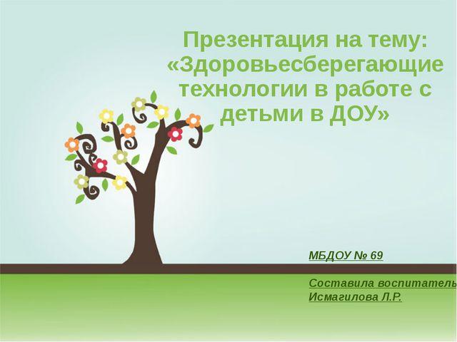 Презентация на тему: «Здоровьесберегающие технологии в работе с детьми в ДОУ...