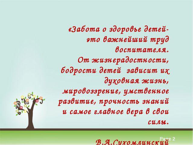 «Забота о здоровье детей- это важнейший труд воспитателя. От жизнерадостности...