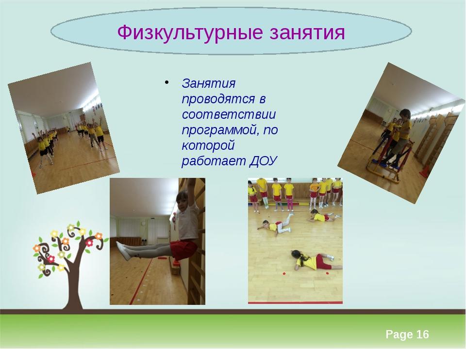 Занятия проводятся в соответствии программой, по которой работает ДОУ Физкул...