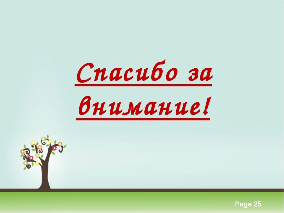 Спасибо за внимание! Click here to download this powerpoint template : Colorf...