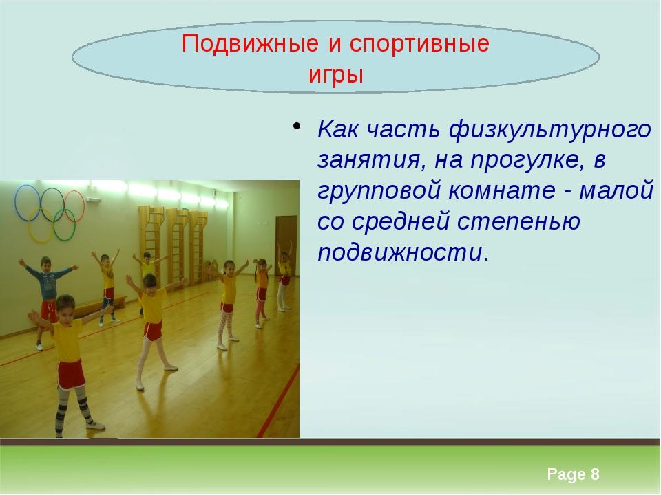 Как часть физкультурного занятия, на прогулке, в групповой комнате - малой с...