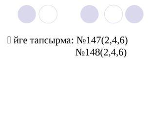 Үйге тапсырма: №147(2,4,6) №148(2,4,6)