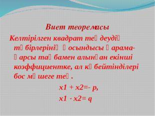 Виет теоремасы Келтірілген квадрат теңдеудің түбірлерінің қосындысы қарама-қ