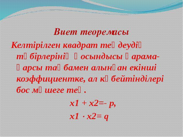 Виет теоремасы Келтірілген квадрат теңдеудің түбірлерінің қосындысы қарама-қ...