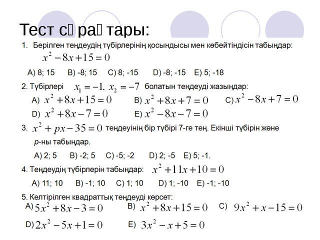 Тест сұрақтары: