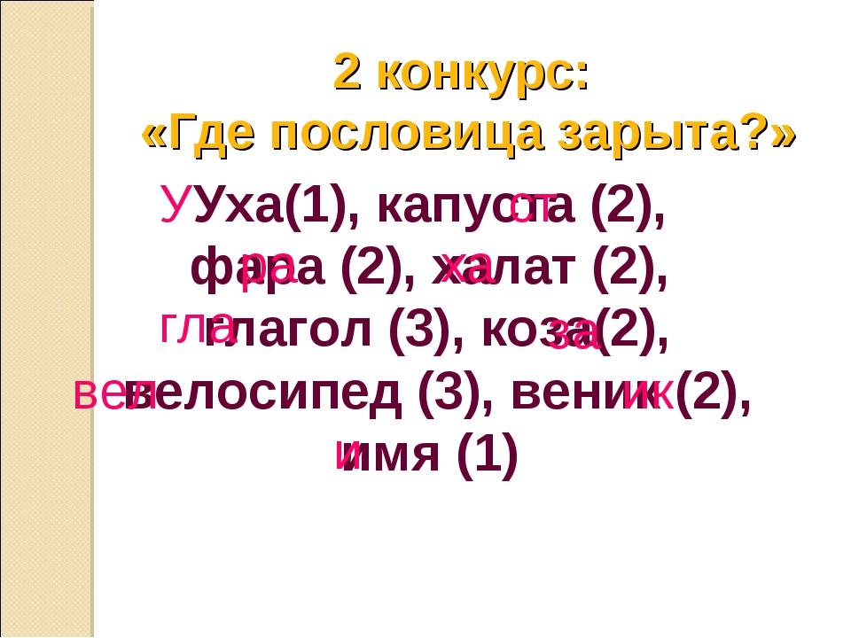 2 конкурс: «Где пословица зарыта?» Уха(1), капуста (2), фара (2), халат (2),...