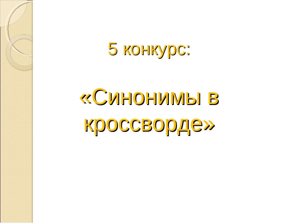5 конкурс: «Синонимы в кроссворде»