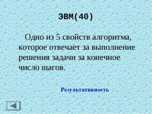 ЭВМ(40)  Одно из 5 свойств алгоритма, которое отвечает за выполнение решения