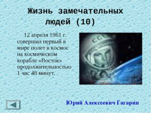 Жизнь замечательных людей (10) Юрий Алексеевич Гагарин  12 апреля 1961 г. с