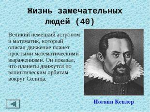 Жизнь замечательных людей (40) Иоганн Кеплер Великий немецкий астроном и ма