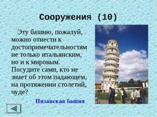 Сооружения (10)  Эту башню, пожалуй, можно отнести к достопримечательностям
